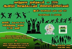 GetTogether2016